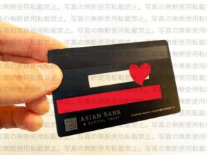 ABCTのVISAデビットカード裏