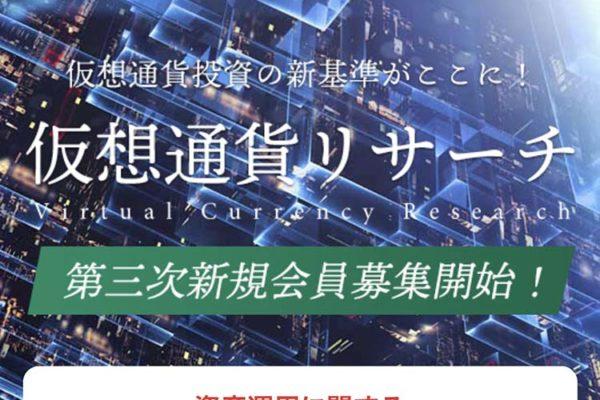 【口コミ購入】仮想通貨リサーチ(1月半で1000万円以上の利益)