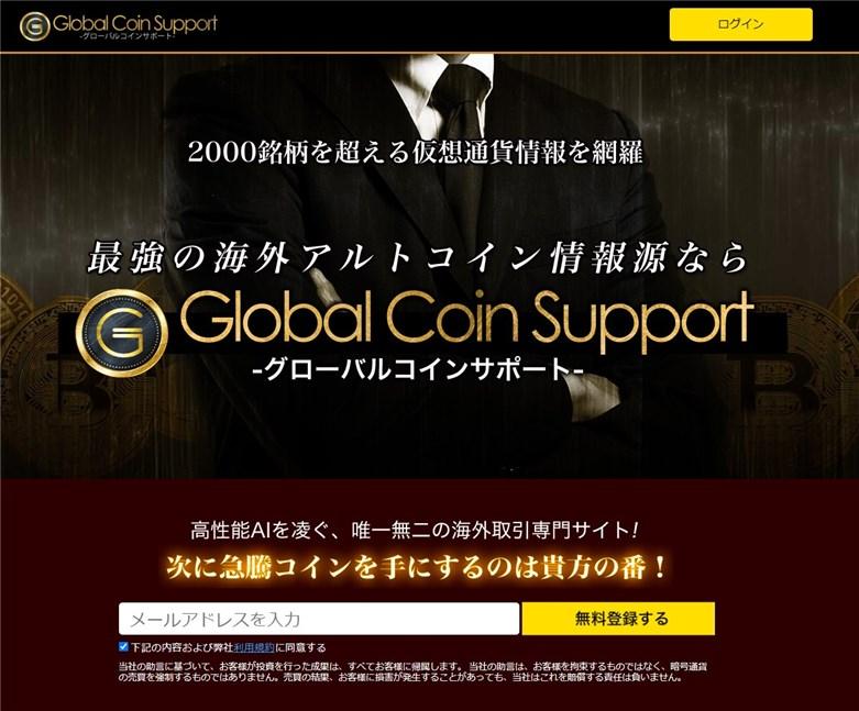 グローバルコインサポート
